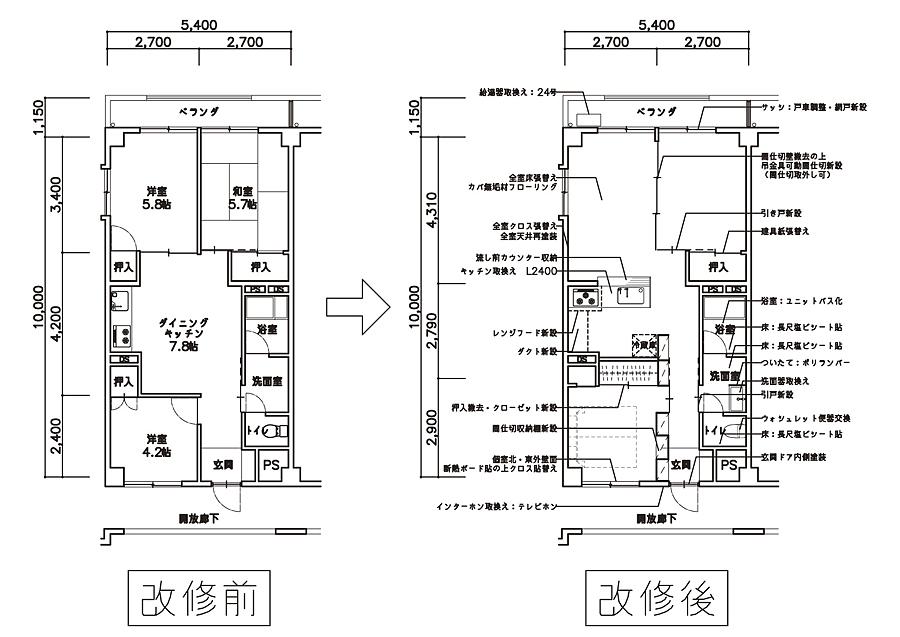 ナカヤホーム改修平面