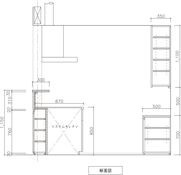 キッチン断面pdf